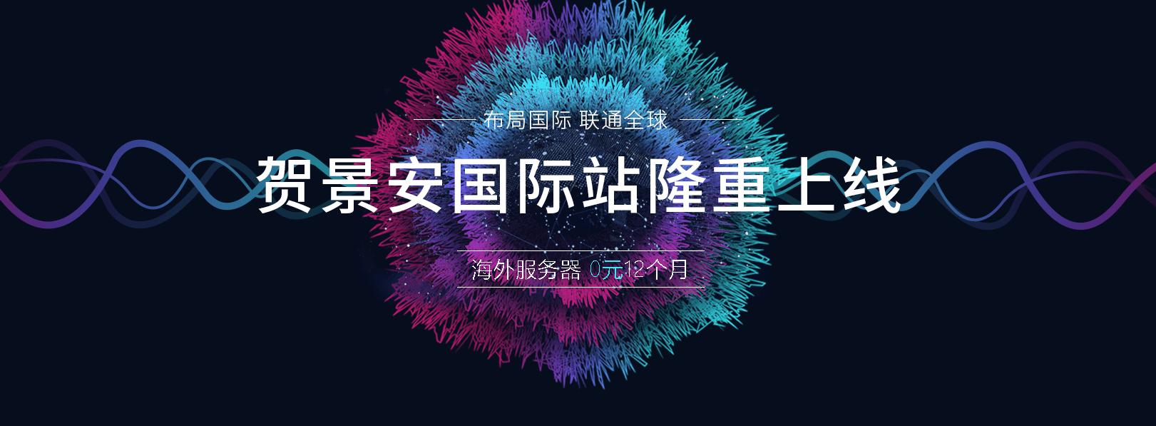 景安虚拟主机0元购,香港云服务器99元/年插图