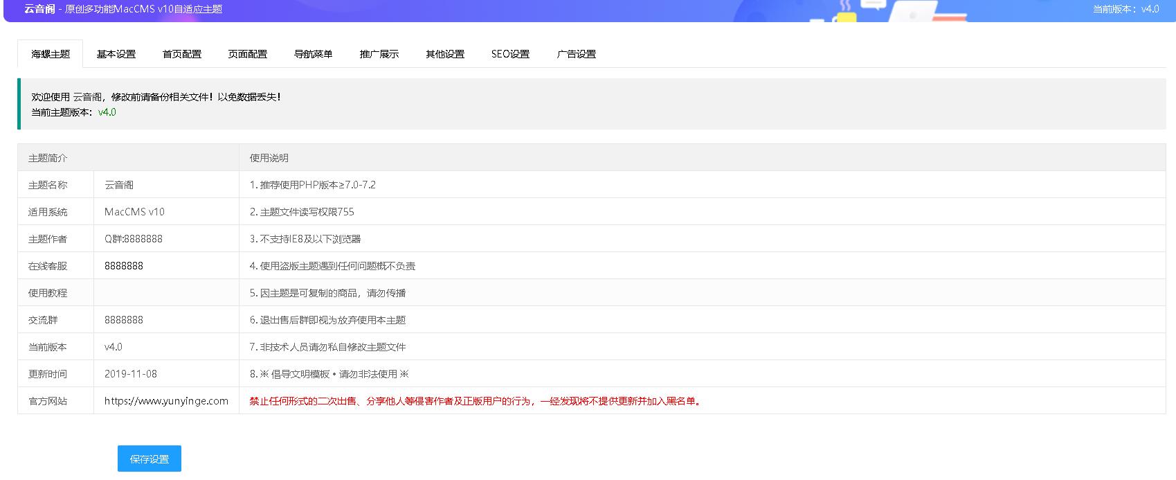 苹果CMS V10海螺主题模板带后台,影视源码下载插图
